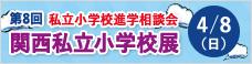 関西私立小学校展