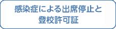 感染症に関する報告書・登校許可書