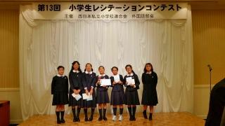 s-西日本レシテーション2