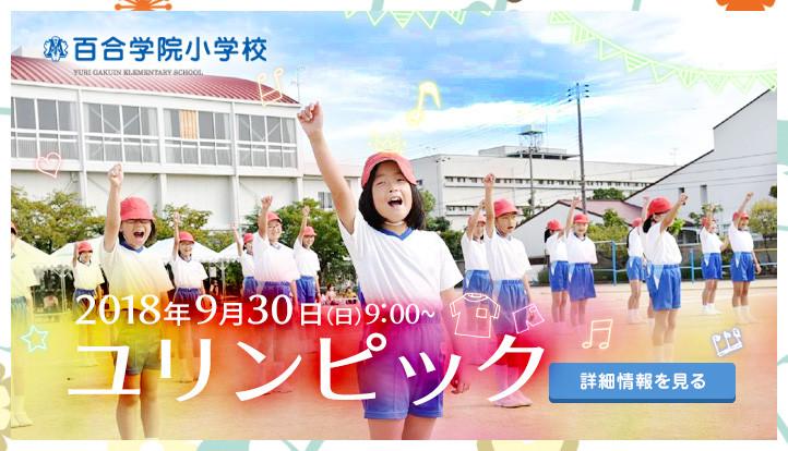 ユリンピック_小学校