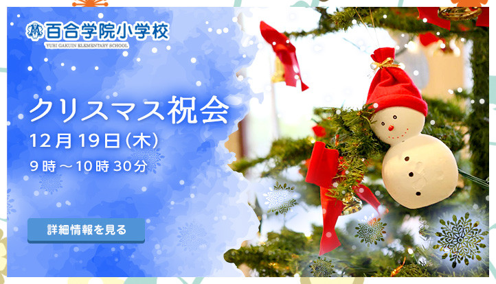 bnr_小学校_クリスマス祝会
