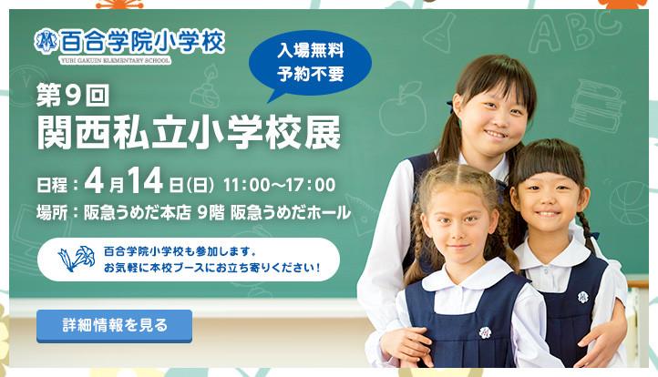 bnr_関西私学展バナー_0306