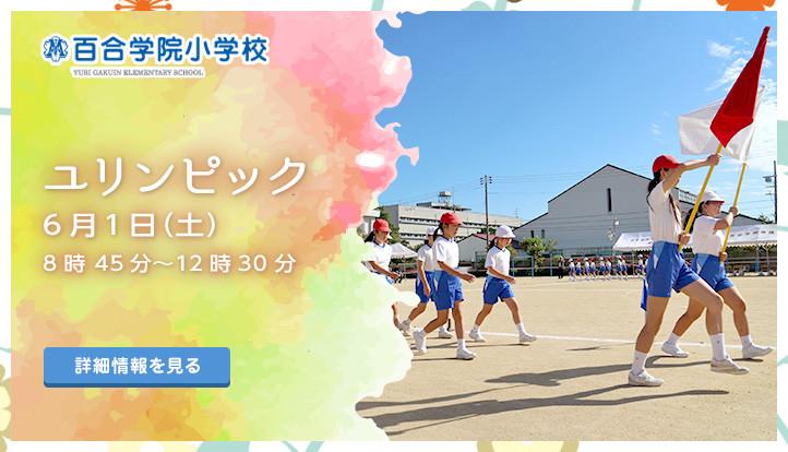 bnr_小学校_ユリンピック