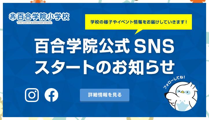 bnr_小学校_SNS