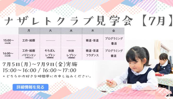 ナザレトクラブ見学会2021/7/5〜7/9開催